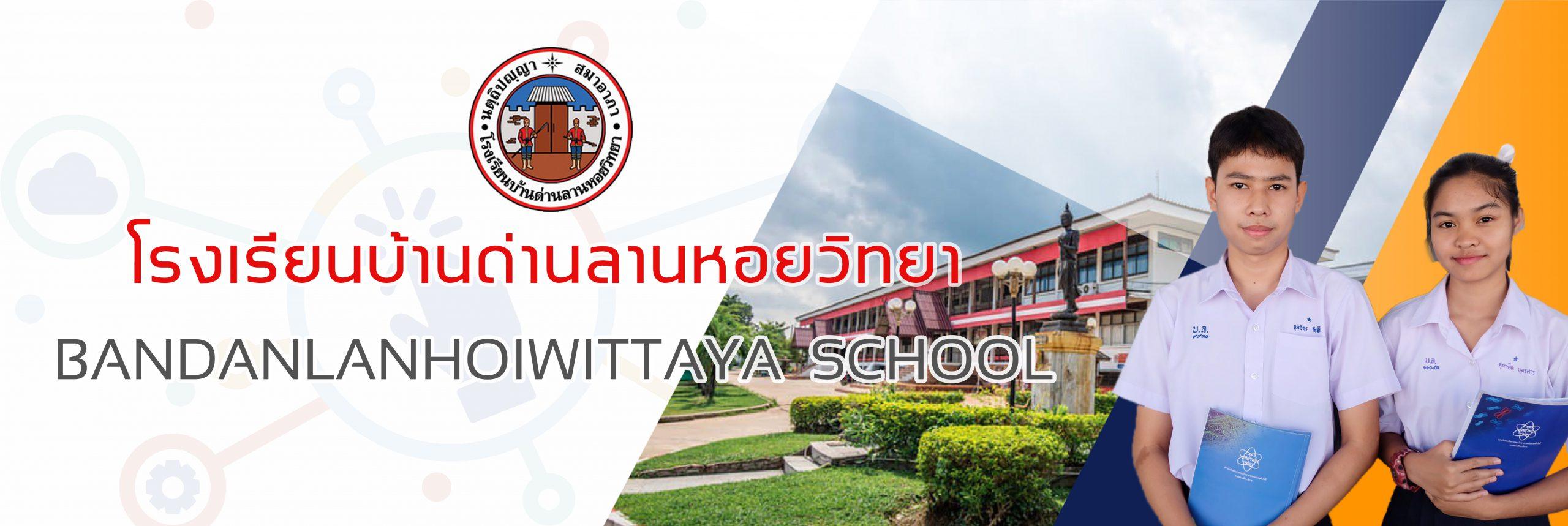 BANDANLANHOIWITTAYA SCHOOL
